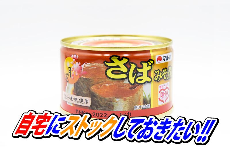 自宅にストックしておきたい マルハニチロ さば 味噌煮(月花)の鯖缶