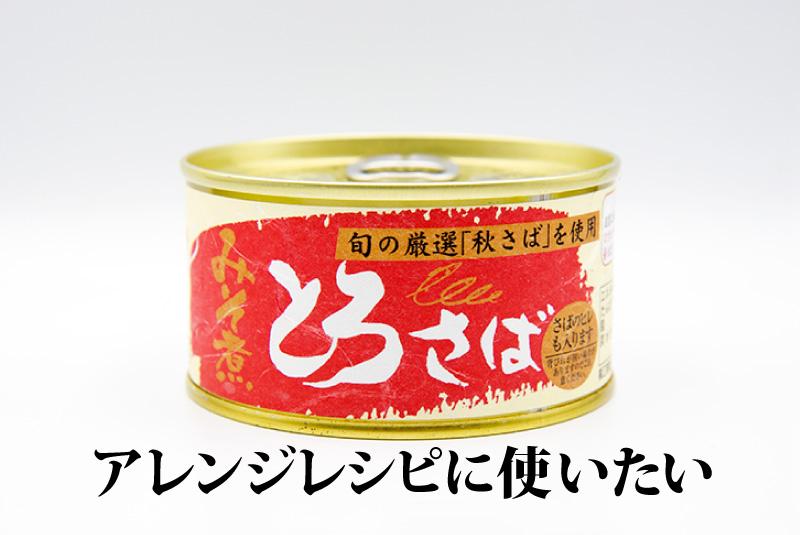 アレンジレシピに使いたい 千葉県直サービス とろさば みそ煮の鯖缶
