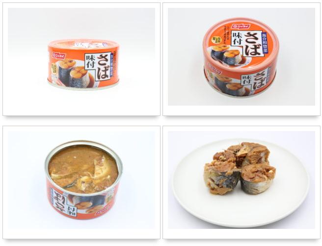 ニッスイ さば 味付・醤油煮 魚介和惣菜シリーズ 鯖缶