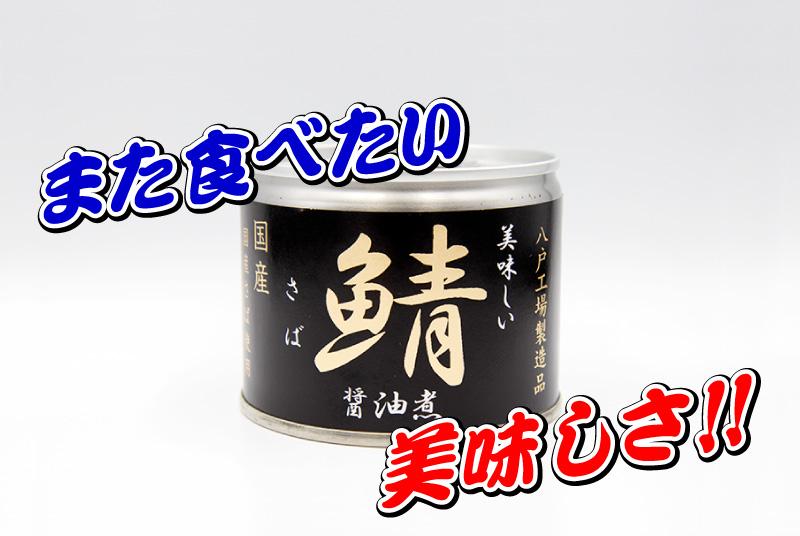 また食べたい美味しさ 伊藤食品 鯖 醤油煮の鯖缶