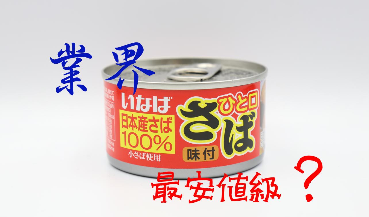 業界最安値級?いなば ひと口さば 味付(醤油煮)の鯖缶