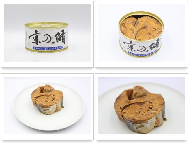 京都府立海洋高等学校 開発 京の鯖 醤油煮 サバ缶