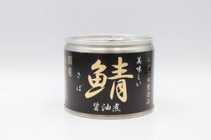 伊藤食品 鯖醤油煮の鯖缶1