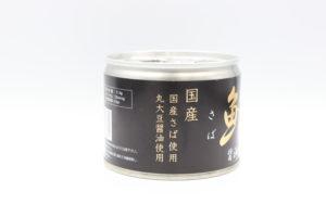 伊藤食品 鯖醤油煮の鯖缶2