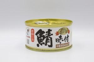 福井缶詰 鯖味付(醤油煮)の鯖缶1