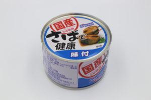 はごろも さばで健康 味付(醤油煮)の鯖缶2
