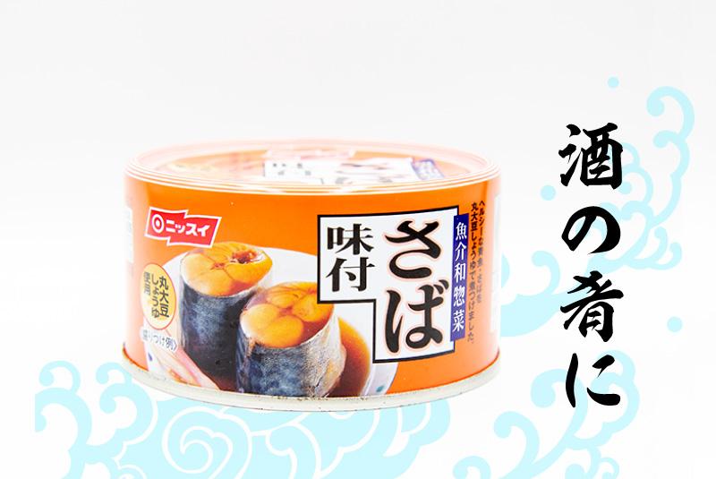 酒の肴に ニッスイ さば 味付・醤油煮(魚介和惣菜シリーズ)の鯖缶