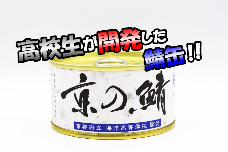 高校生が開発した鯖缶 京都府立海洋高等学校 京の鯖(醤油煮)の鯖缶