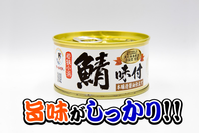 旨味がしっかり 福井缶詰 鯖 味付(醤油煮)の鯖缶