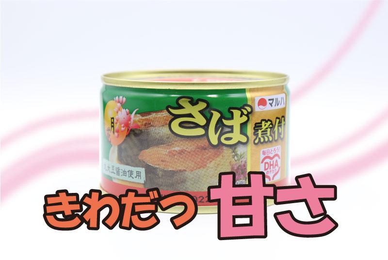 きわだつ甘さ マルハニチロ さば煮付の鯖缶