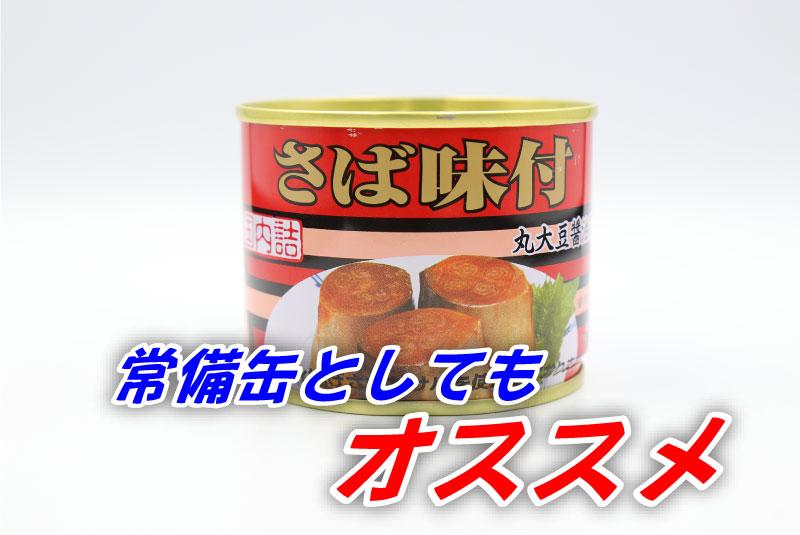 常備缶としてもオススメ キョクヨー さば味付 190gの鯖缶
