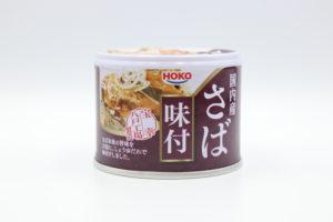 HOKO さば味付の鯖缶1