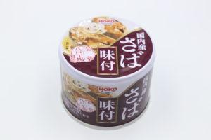 HOKO さば味付の鯖缶2