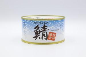 ユアーズホテルフクイ 総料理長厳選 鯖 甘辛醤油サバ缶1