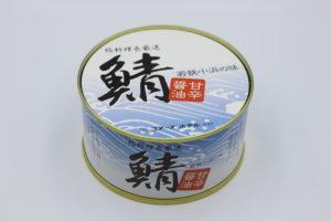 ユアーズホテルフクイ 総料理長厳選 鯖 甘辛醤油サバ缶2