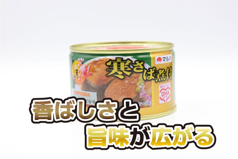 香ばしさと旨味が広がる マルハニチロ寒さば煮付の鯖缶