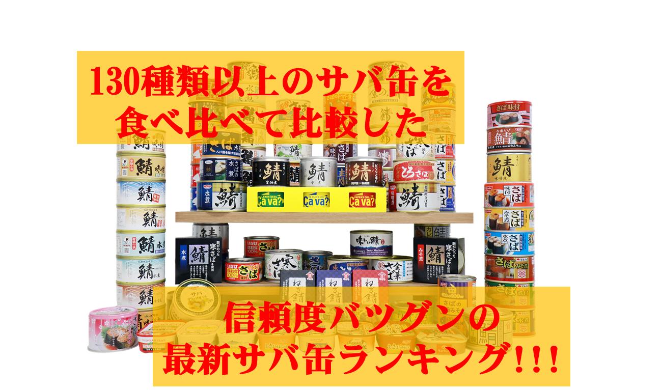 130種類以上のサバ缶を食べ比べて比較した信頼度バツグンの最新サバ缶ランキング!!!