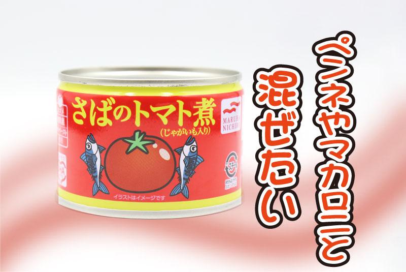 ペンネやマカロニと混ぜたい マルハニチロ さばのトマト煮の鯖缶