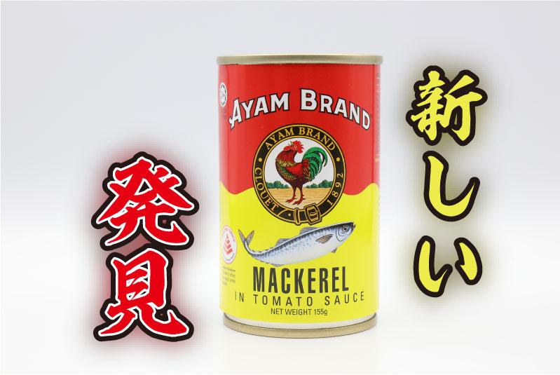 新しい発見 アヤム さばトマトソース煮の鯖缶
