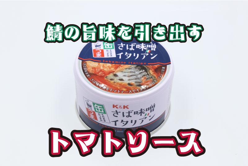 鯖の旨味を引き出す トマトソース K&K さば味噌イタリアン