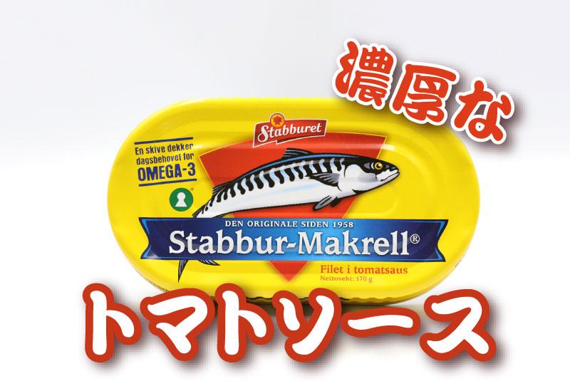 濃厚なトマトソース スタブラ サバフィレ鯖缶