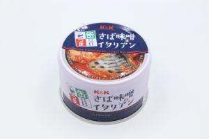 K&Kさば味噌イタリアンの鯖缶1