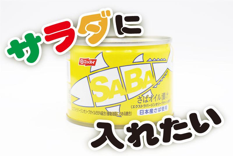 サラダに入れたい ニッスイ さばオイル漬け(日本産サバ使用)鯖缶