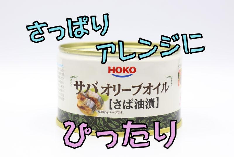 さっぱりアレンジにぴったり 宝幸(HOKO)サバ オリーブオイル(さば油漬)の鯖缶