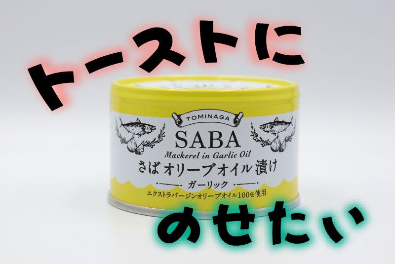 トーストにのせたい 富永 さばオリーブオイル漬けガーリック味の鯖缶