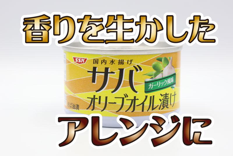 香りを生かしたアレンジに SSK 鯖オリーブオイル漬け ガーリック風味の鯖缶