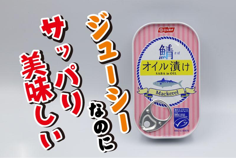ジューシーなのにサッパリ美味しい ニッスイ 鯖オイル漬け(デンマーク産)鯖缶