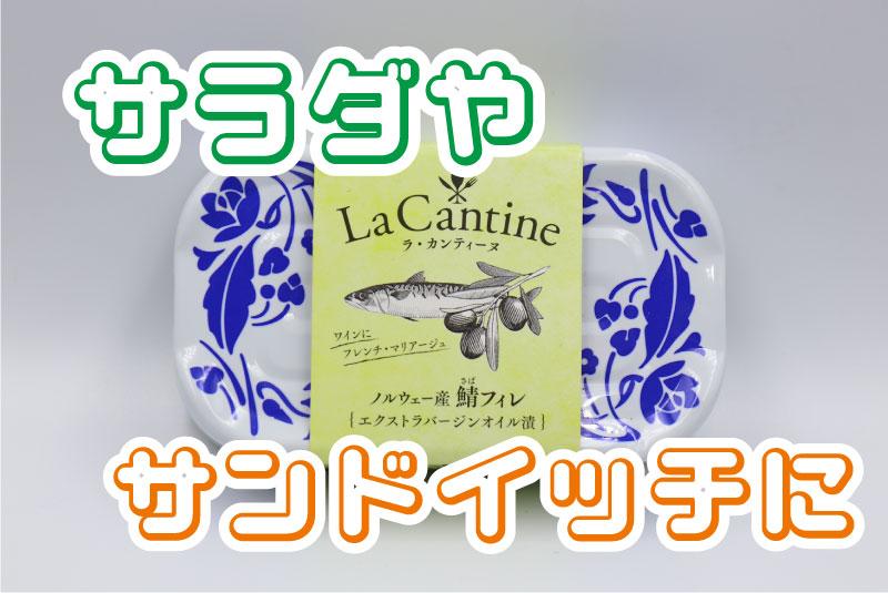 サラダやサンドイッチに マルハニチロ鯖缶ラ・カンティーヌ