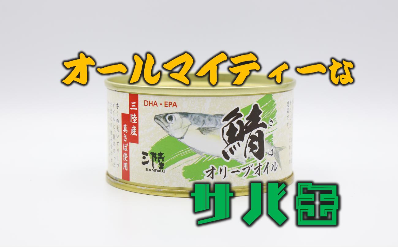 オールマイティーなサバ缶 気仙沼ほてい 鯖オリーブオイル