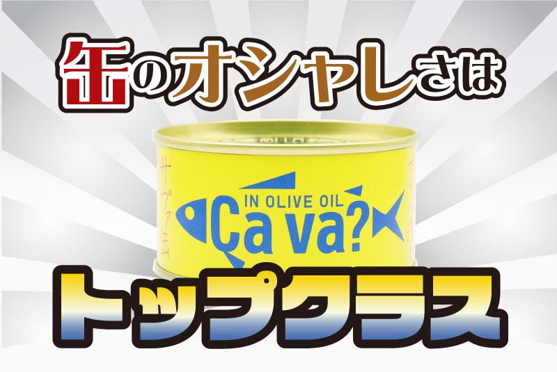 缶のオシャレさはトップクラス 岩手県産サヴァ 国産サバのオリーブオイル漬け鯖缶