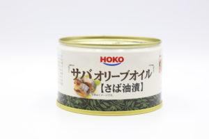 宝幸(HOKO)サバ オリーブオイル(さば油漬)の鯖缶1