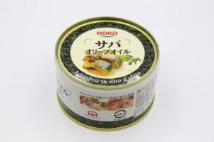 宝幸(HOKO)サバ オリーブオイル(さば油漬)の鯖缶2