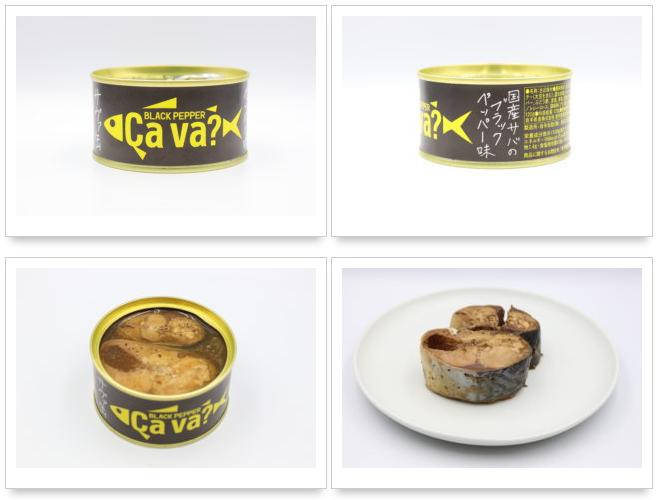 岩手県産サヴァ ブラックペッパー味のサバ缶