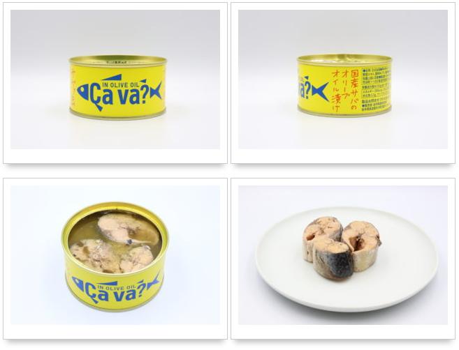 岩手県産サヴァ オリーブオイル漬けのサバ缶