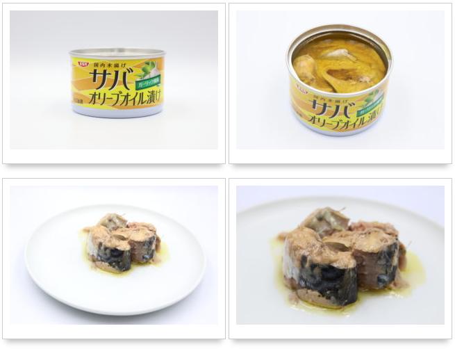 SSK 鯖オリーブオイル漬け ガーリック風味 鯖缶