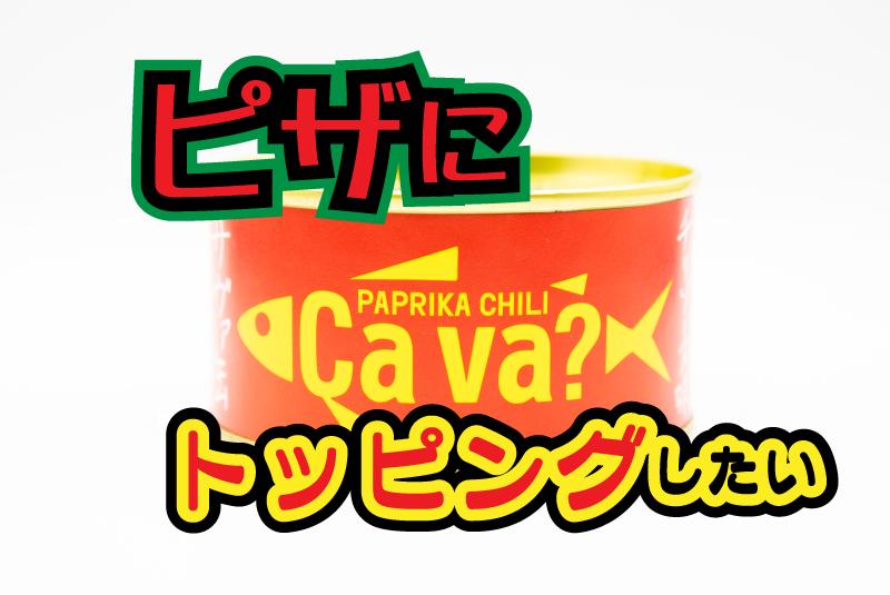 ピザにトッピングしたい 岩手県産サヴァ パプリカチリソース味の鯖缶
