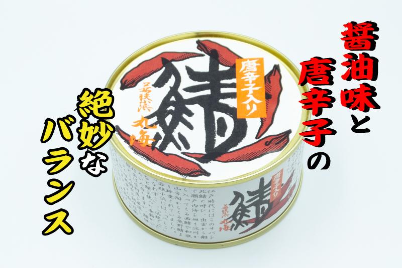 醤油味と唐辛子の絶妙なバランス 小浜海産物 丸海 鯖 唐辛子入りサバ缶
