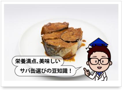 栄養満点 美味しいサバ缶選びの豆知識