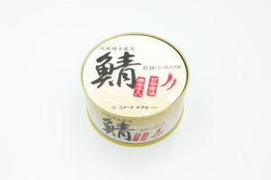 ユアーズホテルフクイ 総料理長厳選 鯖 甘辛醤油(唐辛子入り)のサバ缶1