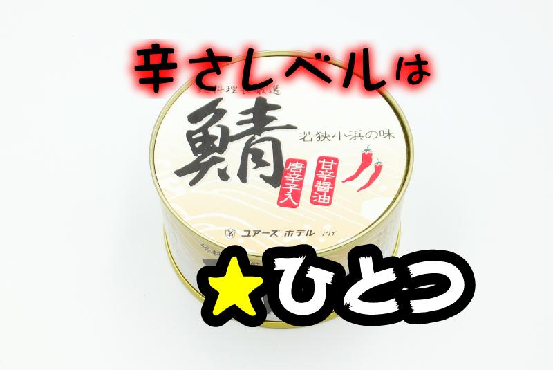 辛さレベルは★ひとつ ユアーズホテルフクイ 総料理長厳選 鯖 甘辛醤油(唐辛子入り)のサバ缶