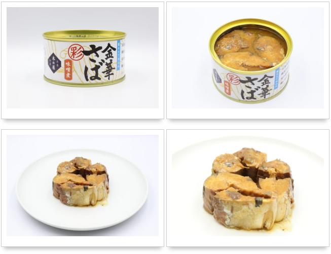 木の屋石巻水産 金華さば味噌煮