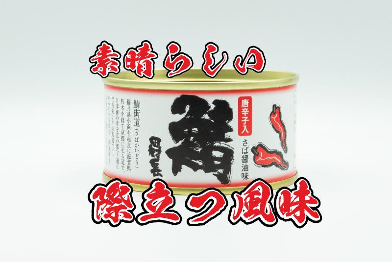 素晴らしい際立つ風味 田村長 さば醤油味 唐辛子入りのサバ缶