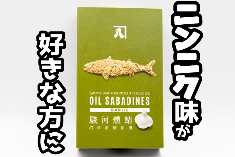 ニンニク味が好きなかたに かねはち 駿河燻鯖ガーリック鯖缶