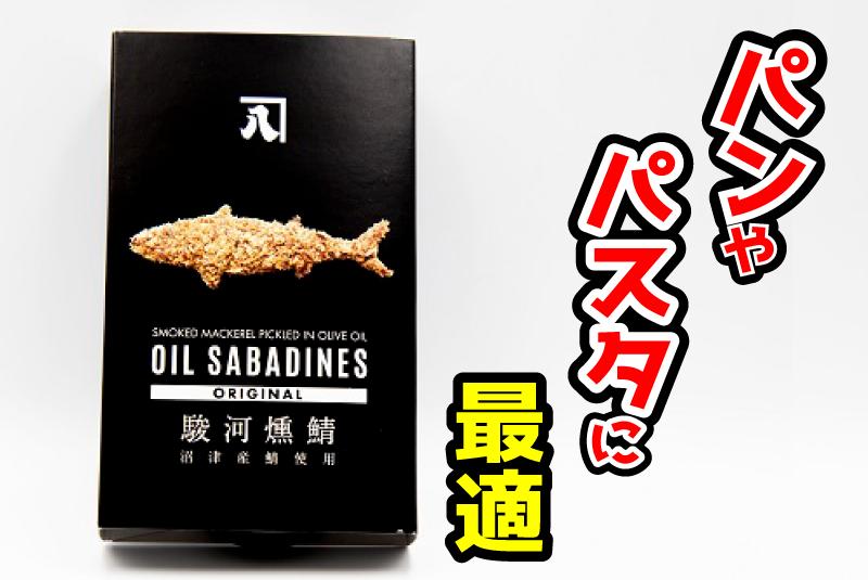 パンやパスタに最適 かねはち 駿河燻鯖オリジナル鯖缶