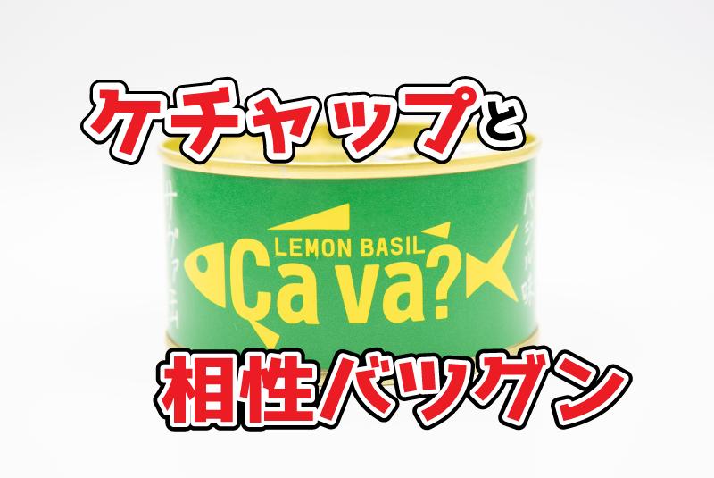 ケチャップと相性バツグン 岩手県産サヴァ 国産サバのレモンバジル味の鯖缶