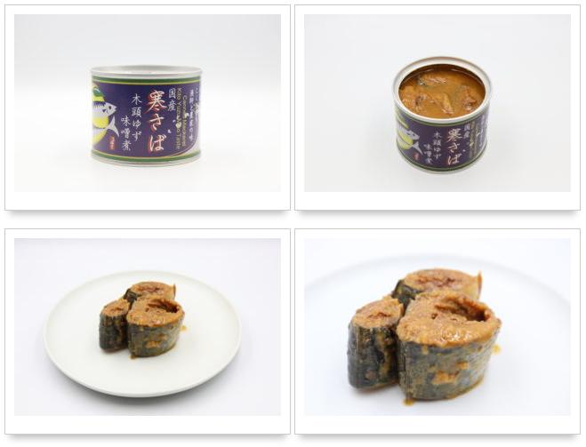 黄金の村 寒さば 木頭ゆず 味噌煮のサバ缶